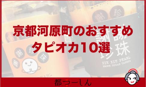 京都河原町でおすすめのタピオカ店10選!営業時間や特徴などまとめ!