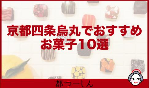 【保存版】京都・四条烏丸のおすすめお菓子10選!営業時間や特徴まとめ