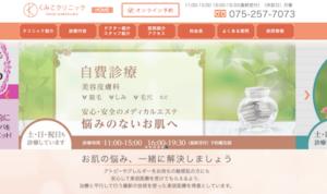 【完全版】京都でおすすめのフォトフェイシャル10選