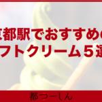 京都駅で食べられるソフトクリームおすすめ5選!営業時間や特徴・アクセスまとめ