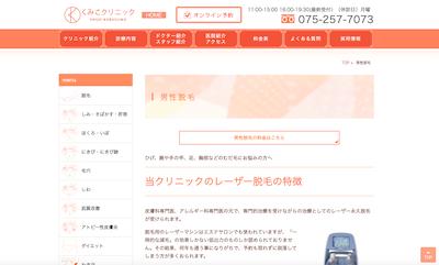 【保存版】京都でおすすめの髭脱毛サロン・クリニック10選!価格と特徴まとめ