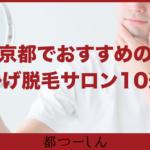 【保存版】京都市のおすすめひげ脱毛サロン・クリニック10選!価格と特徴まとめ
