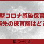 【要注意】京都市新型コロナ感染保育士の勤務先保育園は「南保育所」は本当!?