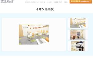 京都駅付近でおすすめのプログラミング・ロボット教室