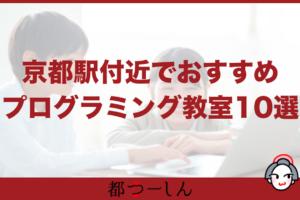 【完全版】京都駅付近でおすすめのプログラミング・ロボット教室10選