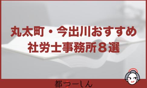 【保存版】京都市丸太町・今出川のおすすめ社会保険労務士事務所8選!価格と特徴まとめ