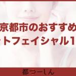 【完全版】京都市内でおすすめのフォトフェイシャル10選!価格や特徴まとめ
