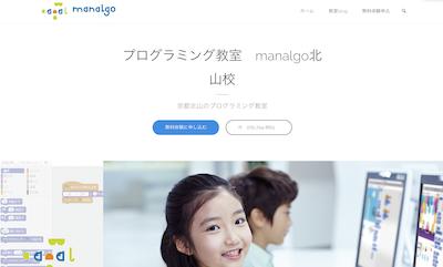 【完全版】京都市左京区のおすすめプログラミング・ロボット教室6選出!価格と特徴まとめ