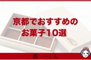【完全版】京都でおすすめのお菓子10選!営業時間や特徴などまとめ!