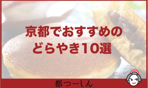 京都でのどら焼きおすすめ10選!営業時間や特徴まとめ!