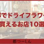 【保存版】京都でおすすめのドライフラワーが買えるお店10選!営業時間や特徴などまとめ