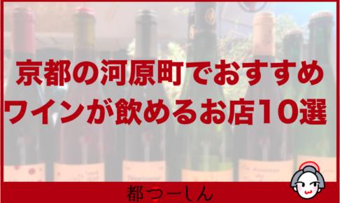 【完全版】京都・河原町でワインが楽しめる人気店おすすめ10選!営業時間や価格帯など