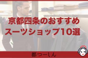 【保存版】四条でおすすめのスーツショップ10選!営業時間や特徴など