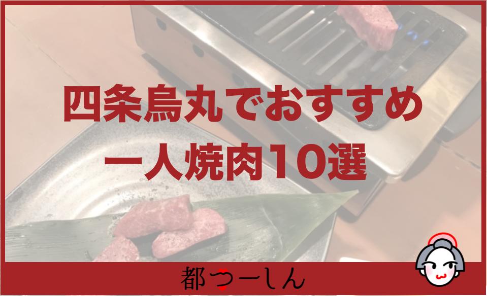 【完全版】四条烏丸でおすすめの1人焼肉のお店10選!価格と特徴まとめ