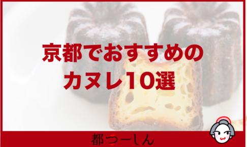 【完全版】京都でおすすめのカヌレが食べられるお店10選!営業時間や特徴まとめ!