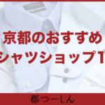 【保存版】京都市内にあるおすすめのワイシャツ店10選!営業時間や特徴など