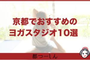 【完全版】京都市内のおすすめヨガスタジオ10選!価格と特徴まとめ