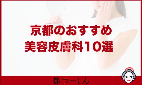 【保存版】京都のおすすめ美容皮膚科10選!価格と特徴まとめ