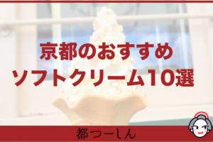 【完全版】京都のおすすめソフトクリーム10選!営業時間や特徴などまとめ!