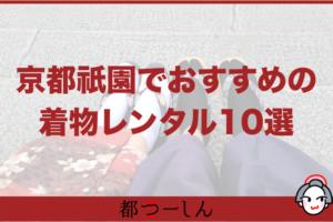 【完全版】京都祇園のおすすめ着物レンタル10選!価格や特徴まとめ
