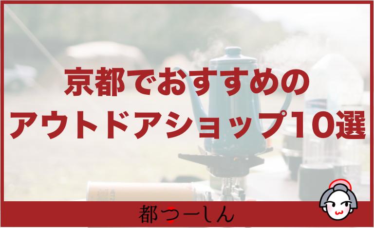 【完全版】京都駅前でおすすめのアウトドアショップ10選!営業時間や特徴など