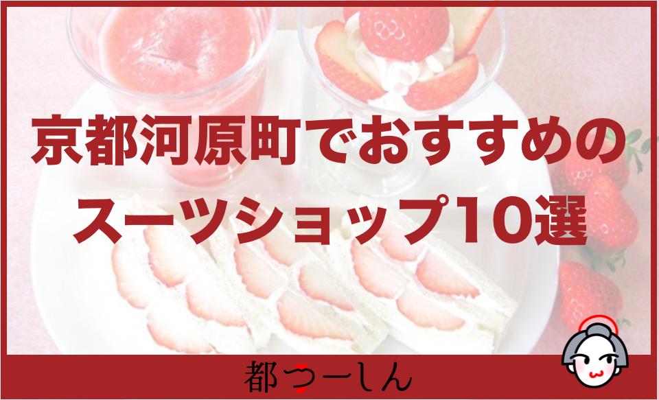 【完全版】京都でおすすめのフルーツパーラー10選!営業時間や特徴など