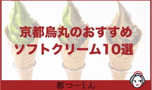 【完全版】京都烏丸で食べたいおすすめの絶品ソフトクリーム10選!営業時間や特徴などまとめ