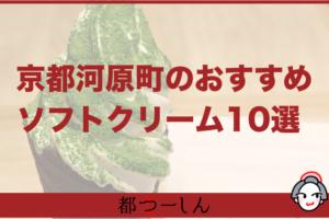 【完全版】京都・河原町のおすすめソフトクリーム10選!営業時間や特徴などまとめ!