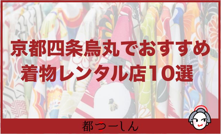 【完全版】京都の四条烏丸のおすすめ着物レンタル店10選!営業時間や特徴などまとめ!