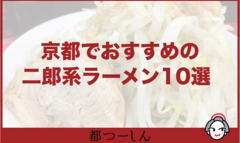 京都でおすすめの二郎系ラーメンのお店10選!価格と特徴まとめ