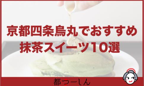 【完全版】京都・四条烏丸でおすすめの抹茶スイーツのお店10選!営業時間や特徴などまとめました!