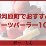 【完全版】京都河原町でおすすめのフルーツパーラー10選!営業時間や特徴など