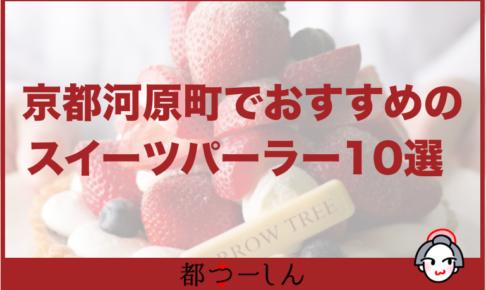 【保存版】京都河原町でおすすめのフルーツパーラー10選!営業時間や特徴など