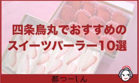 【保存版】四条烏丸のおすすめフルーツパーラー10選!営業時間や特徴など