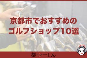 【完全版】京都市でおすすめゴルフショップ・ゴルフ用品店10選!特徴まとめ
