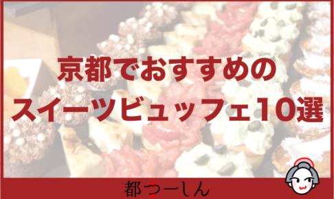 【完全版】京都のおすすめスイーツビュッフェ10選!特徴や価格まとめ!
