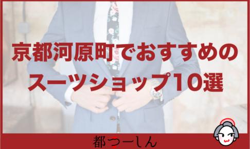 【保存版】京都河原町でおすすめのスーツショップ10選!営業時間や特徴など