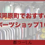 【完全版】京都河原町でおすすめのスポーツショップ10選!営業時間や特徴など