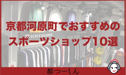 最新版】京都河原町でおすすめのスポーツショップ10選!営業時間や特徴など
