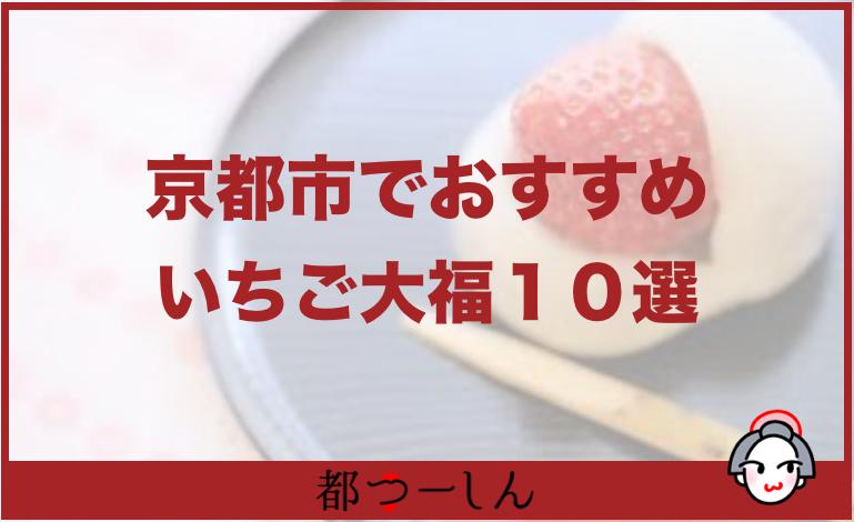 【保存版】京都市でおすすめのいちご大福10選!営業時間や特徴などまとめ!