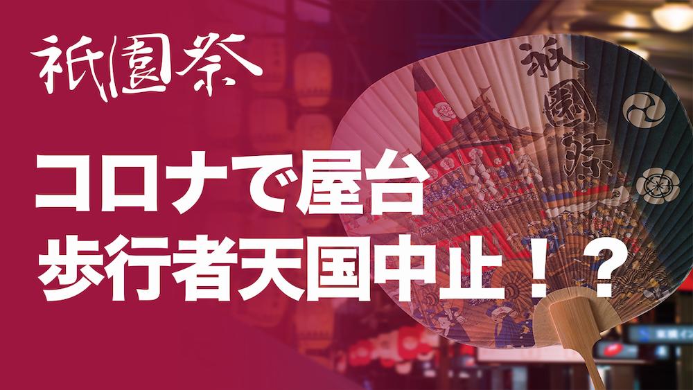 【中止】コロナで2020年京都祇園祭は中止!屋台や歩行者天国はどうなる?
