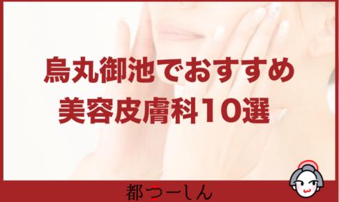 【保存版】烏丸御池のおすすめ美容皮膚科10選!価格と特徴まとめ