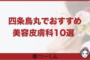 【保存版】四条烏丸のおすすめ美容皮膚科10選!価格と特徴まとめ