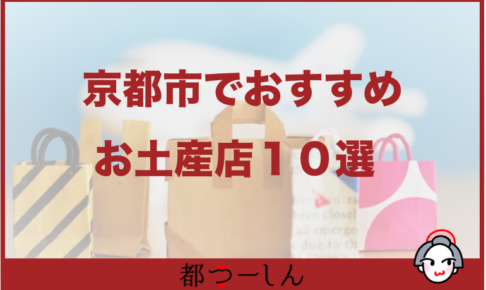 【保存版】京都でおすすめのお土産10選!営業時間や特徴などまとめ!