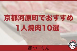 【完全版】河原町でおすすめの1人焼肉のお店10選!価格と特徴まとめ