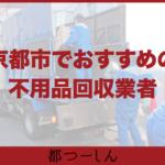 【保存版】京都市内のおすすめ不用品回収・片付け代行業者7選!特徴と価格まとめ