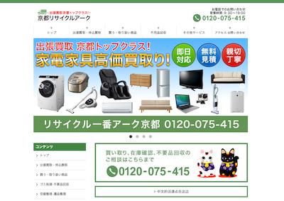 【保存版】京都市内のおすすめ不用品回収業者7選!特徴と価格まとめ