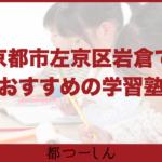 【完全版】京都市左京区岩倉の小学生におすすめ個別指導・学習塾6選!価格と特徴まとめ