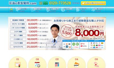 【完全版】京都市のおすすめ除菌消毒業者5選!特徴と価格まとめq