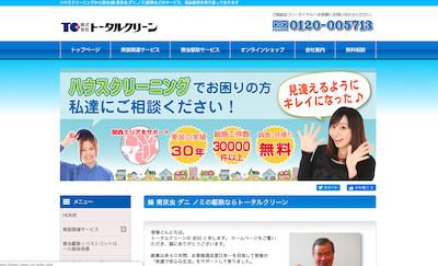 【完全版】京都市のおすすめ除菌消毒業者5選!特徴と価格まとめ